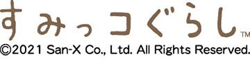 sumikkogurasi_logo